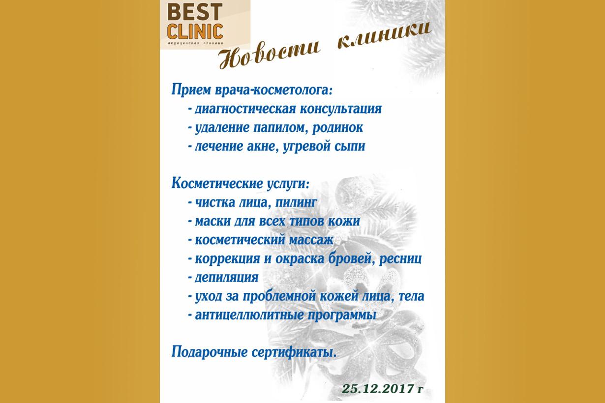 kosmetolog-discount