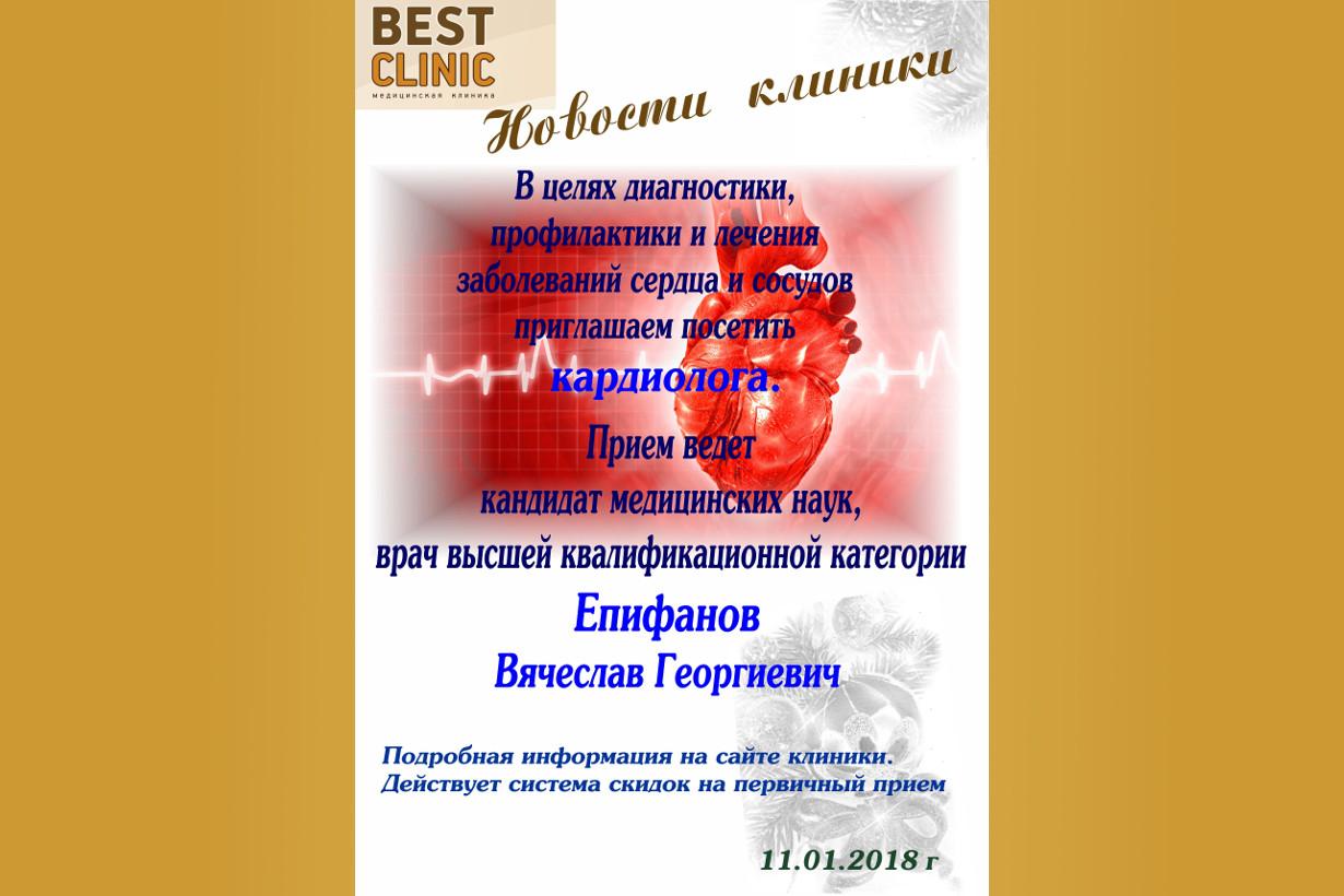 cardio-banner