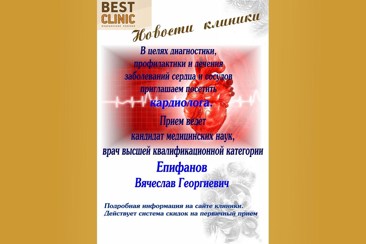 -кардиолог-2f