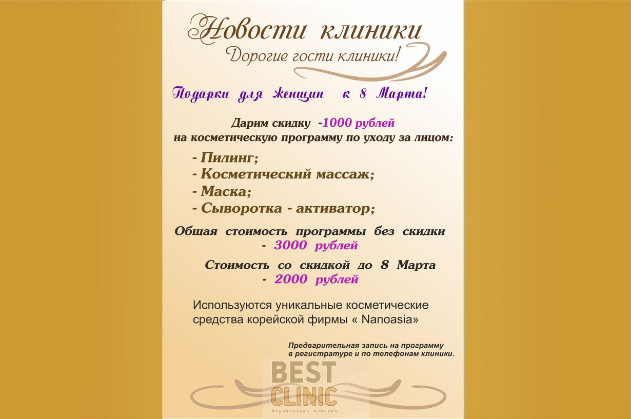 -косметолог-к-8-м-w