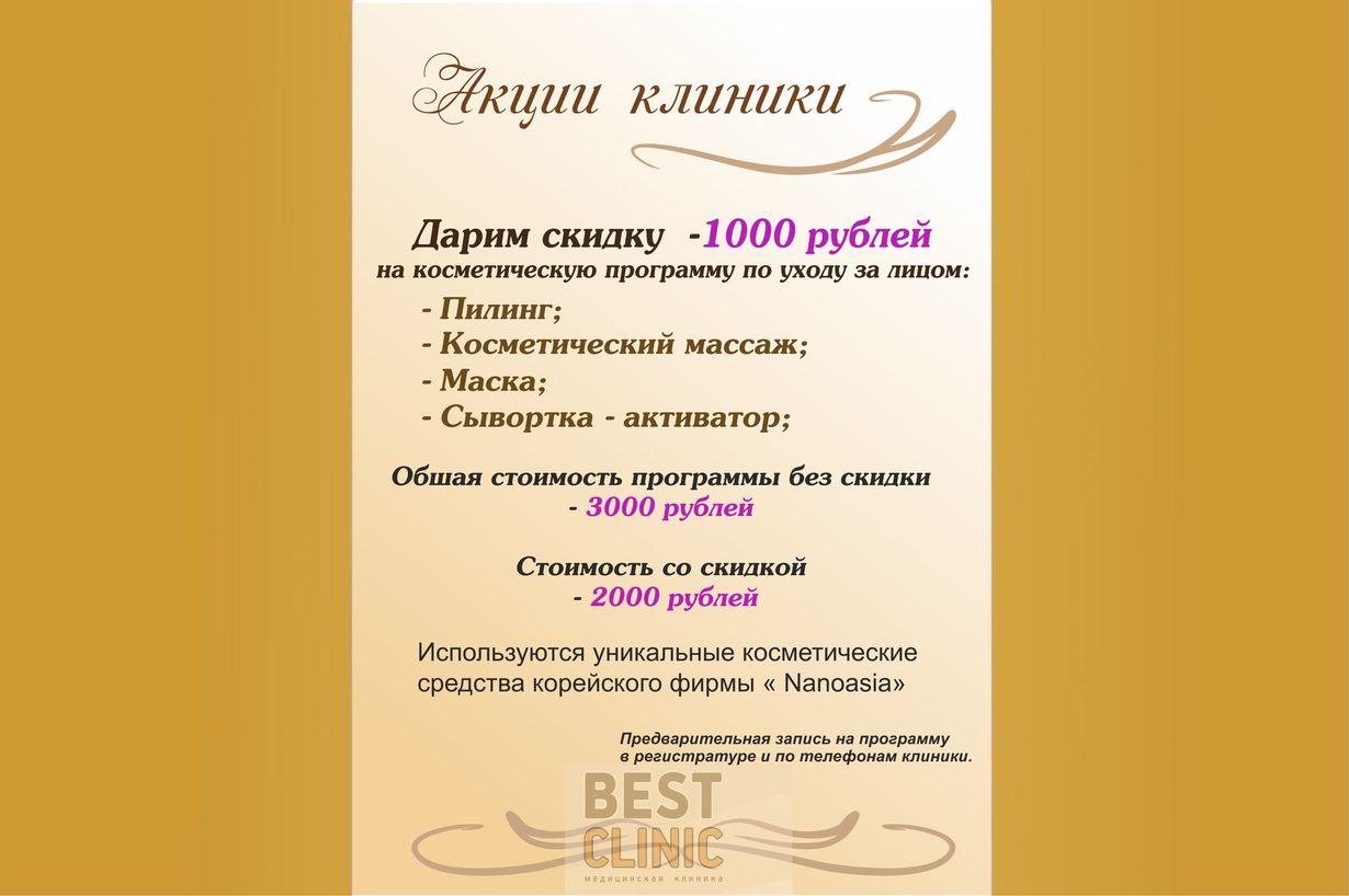 -косметолог-скидка-W