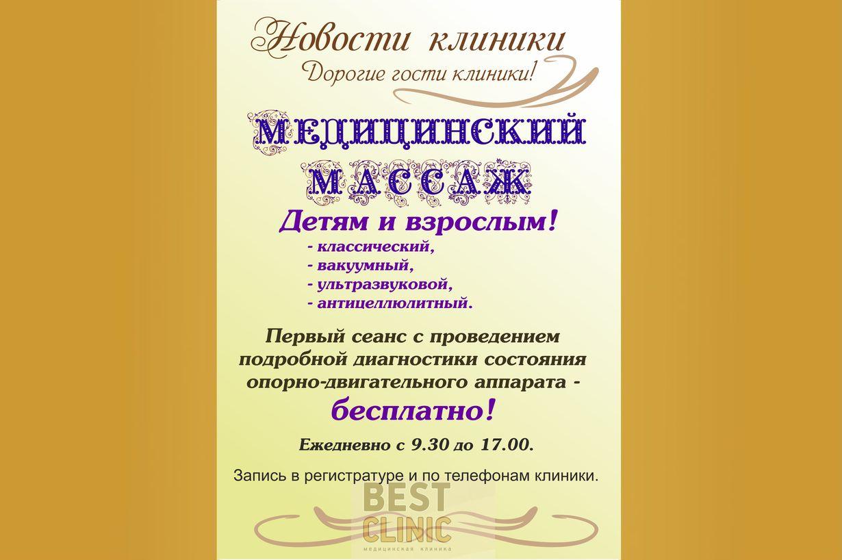 -клиники-массаж-w