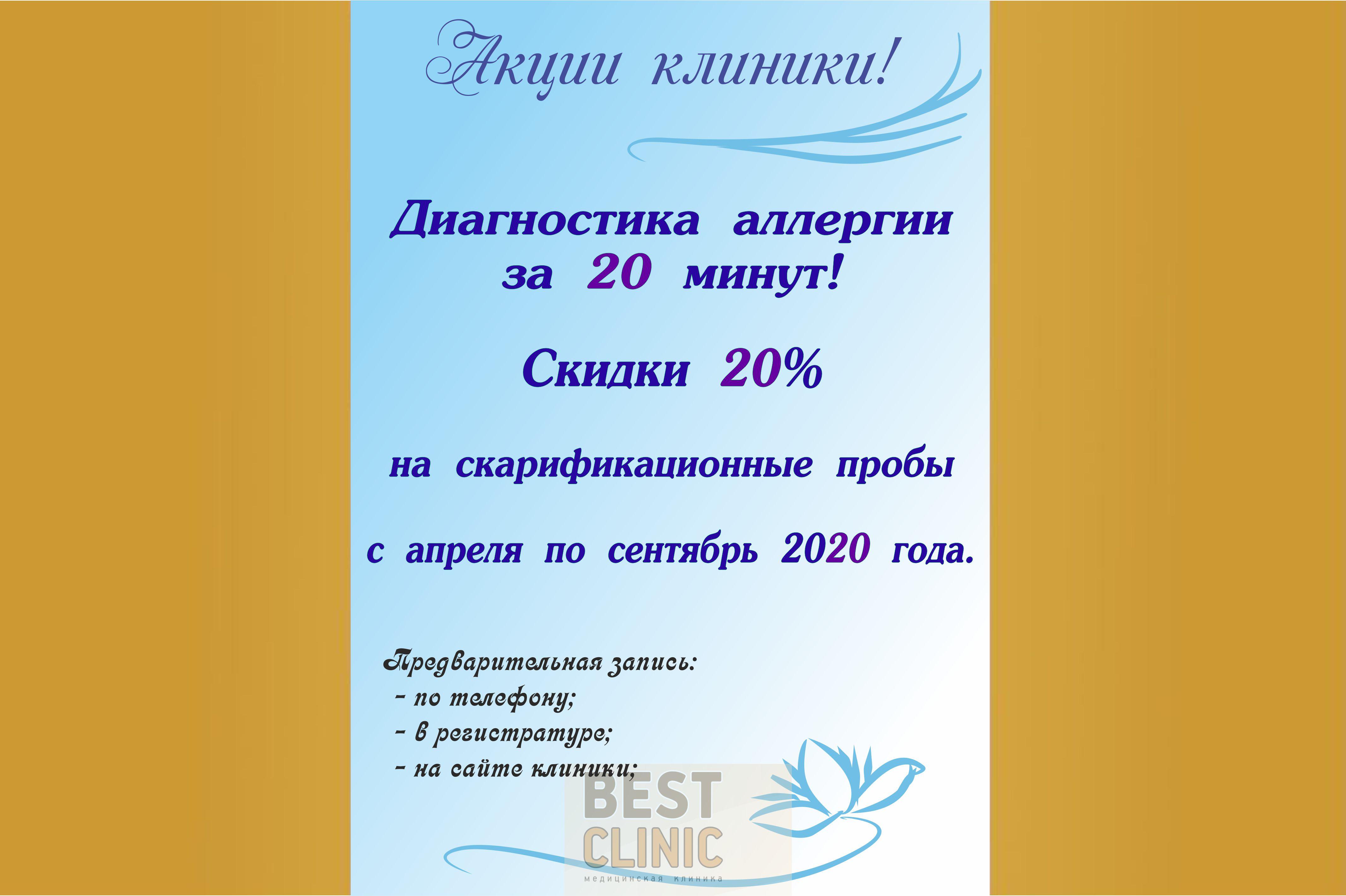 -аллергия-2020w