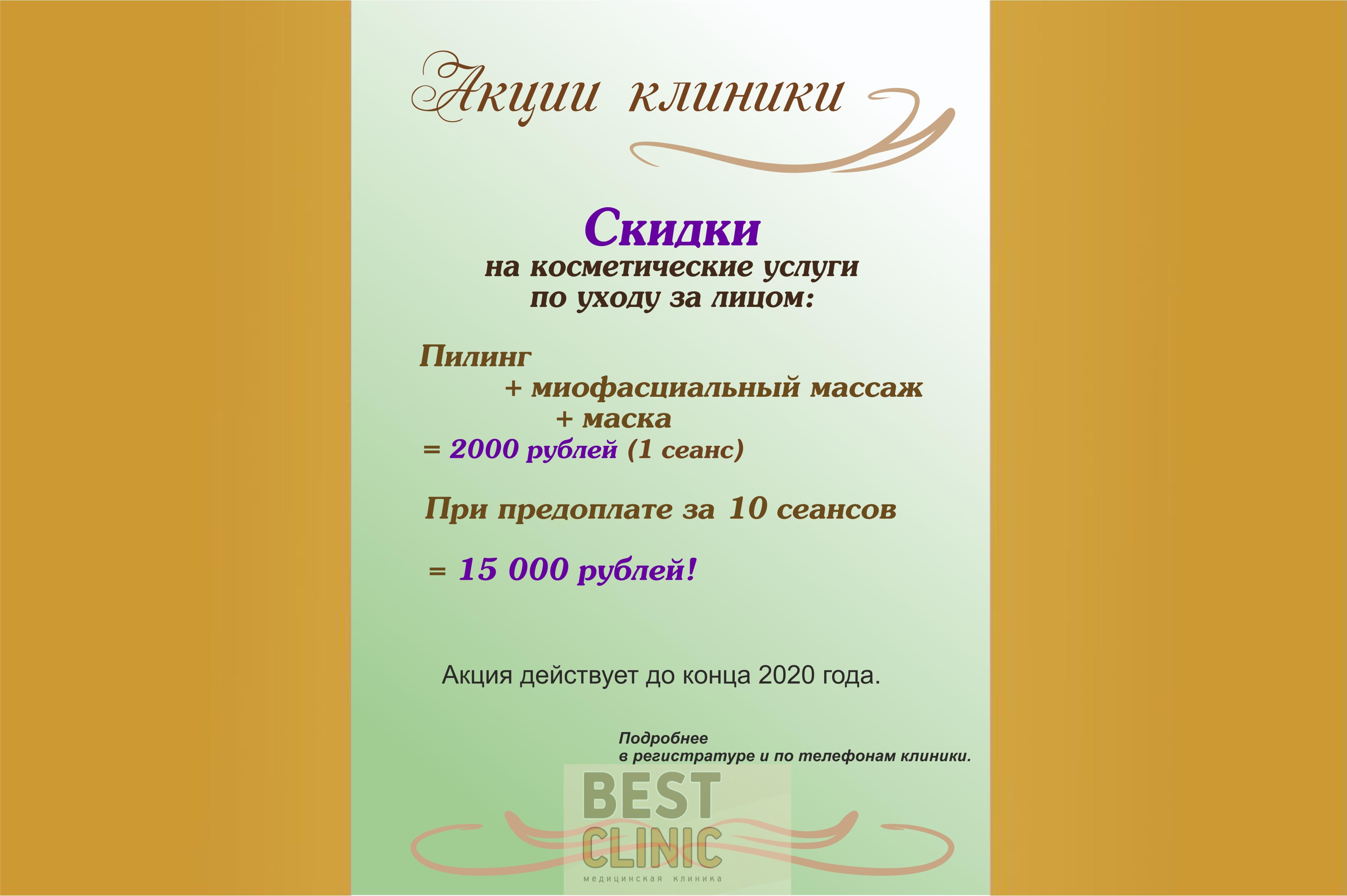 -косметолог-скидка-20-w
